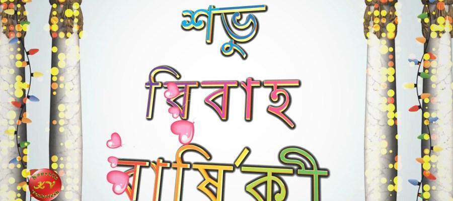 Greetings Image of Happy Wedding Anniversary Wishes in Bengali