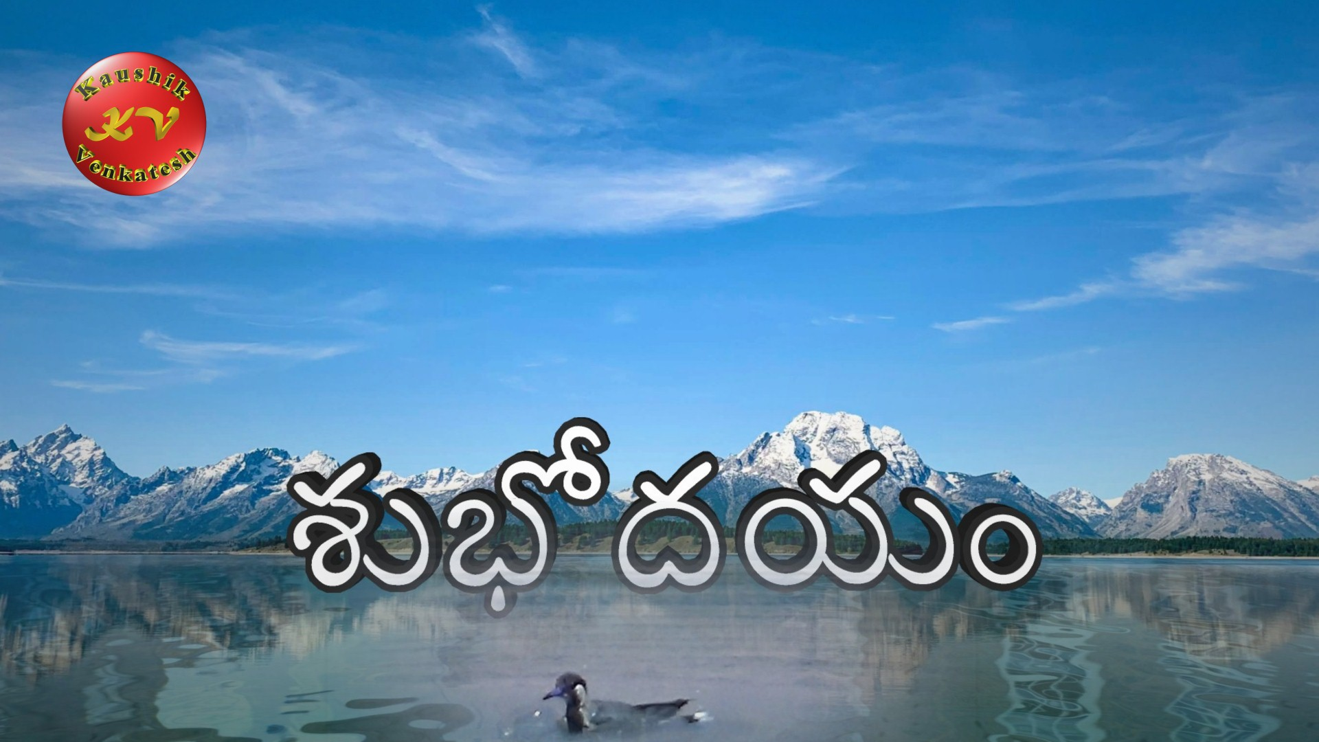 Image of Good Morning Wishes Video in Telugu