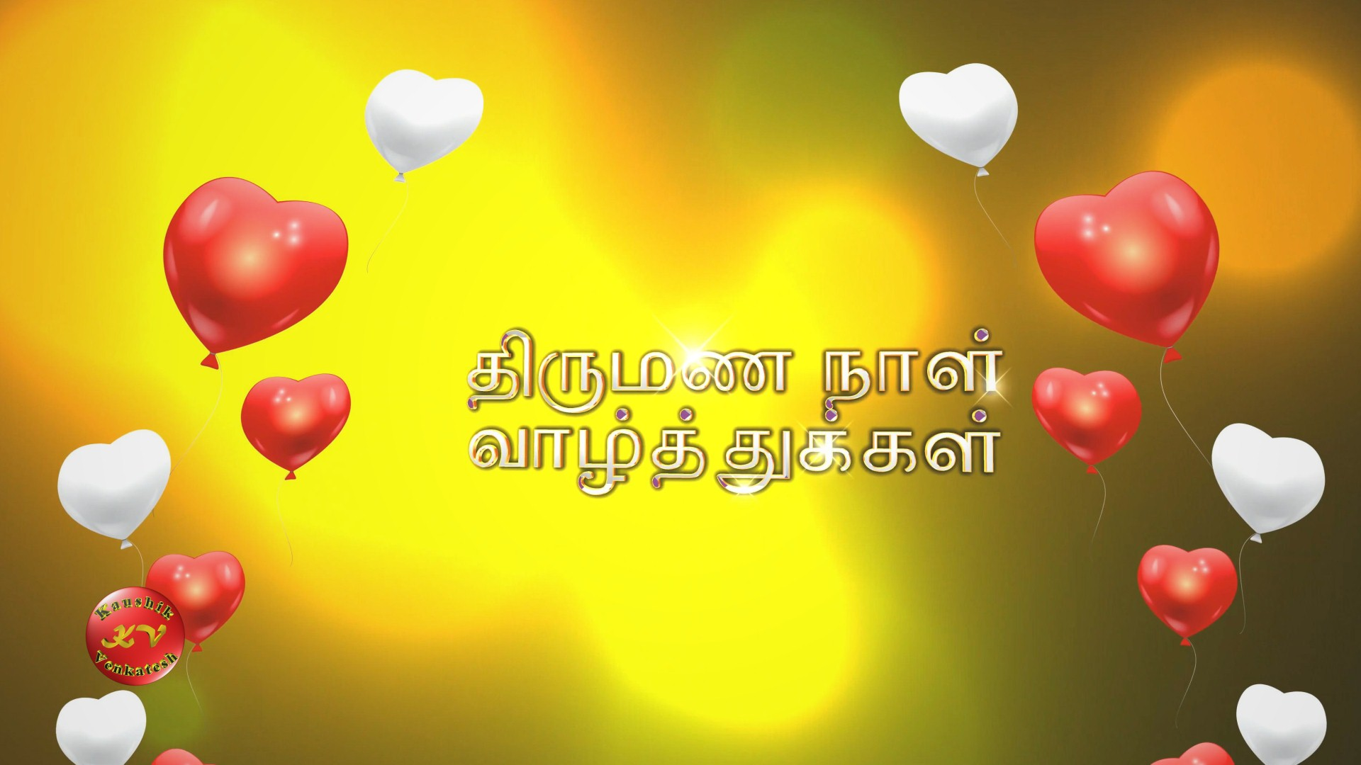 Greetings Image of Happy Wedding Anniversary Wishes in Tamil