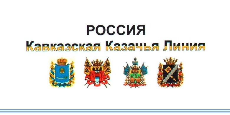 Вензель ККЛ. Кавказская казачья линия - www.kav-kaz-line.info