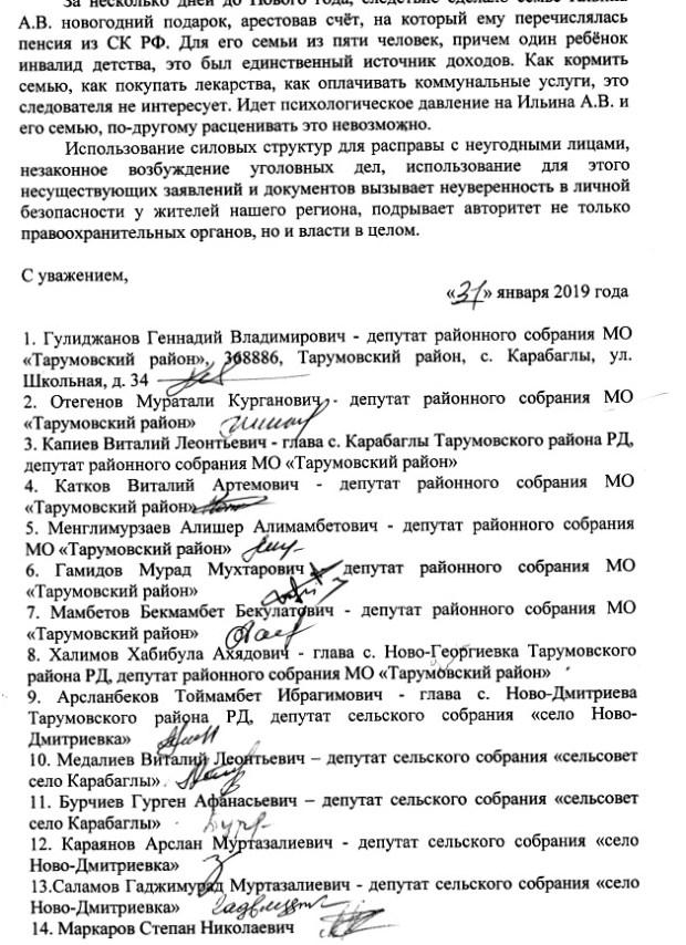 Атаман Ильин незаконно привлекается к уголовной ответственности