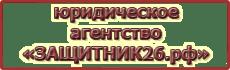 Юридическое Агентство ЗАЩИТНИК26.рф