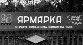 28.06.1965,_afisha_yarmarki_v_parke_p.kavalerovo