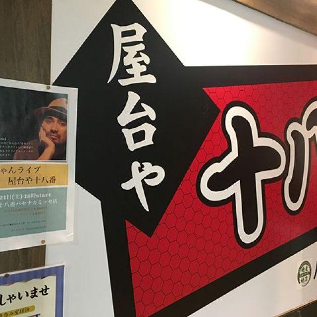 今年もやって来ました福島に!屋台や十八番、宴会ライブ。いざ!#唄うたいカワムラ