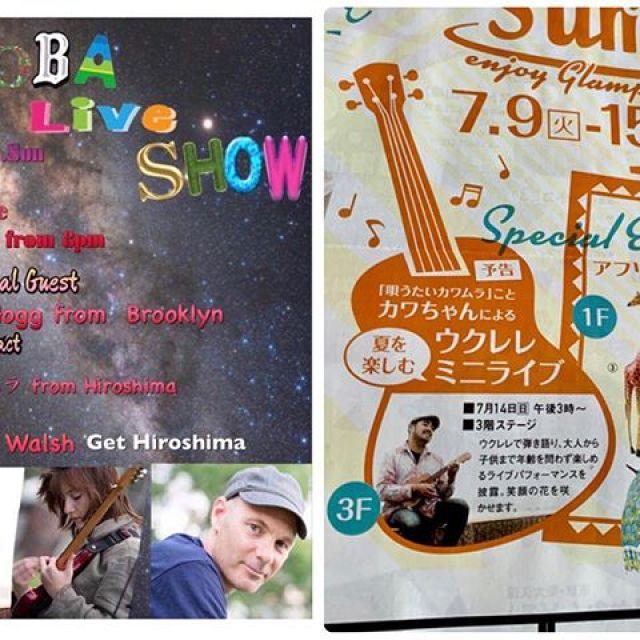 本日はこちら!昼と夜のライブ二本立て。よろしくお願いします〜♪ 昼は15:00〜広島三越3階特設会場にて!まだ梅雨ですが、Enjoy Summer♪夏を先取りして楽しみましょう〜。 夜はKobaにて、急遽決まったイベントです。N.Y.からやってくるミュージシャンとのライブです。DJありライブありの賑やかなパーティになりそうです。連休楽しみましょうー!#唄うたいカワムラ