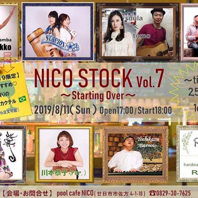 出遅れてますが、8月のライブ予定〜。 8.11NICO STOCK'19廿日市Pool cafe NICO周年祭です。移転を控え、今の場所では最後の周年祭。感謝の気持ちを込めて歌いまーす。8.16歌の輪、満月ライブ8月@銀山ベース。未だかつてないカワムラのコーナーでは、廿日市のあの人をスペシャルゲストに迎えコラボなんかも計画ちう。て事で、暑さに負けず歌いまっす!#唄うたいカワムラ
