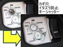 ホンダ DUNK(ダンク) キーシャッター