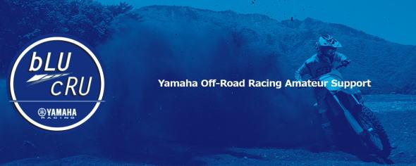 イベント情報 ヤマハ オフコンペモデル試乗会 2017年