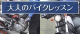 ヤマハ 大人のバイクレッスン in東京都 新東京自動車教習所 @ 新東京自動車教習所 | 小平市 | 東京都 | 日本