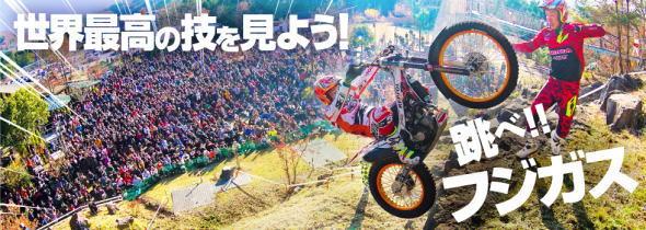 2018 FIM トライアル世界選手権 第2戦 ストライダー 日本グランプリ 開催とチケット販売