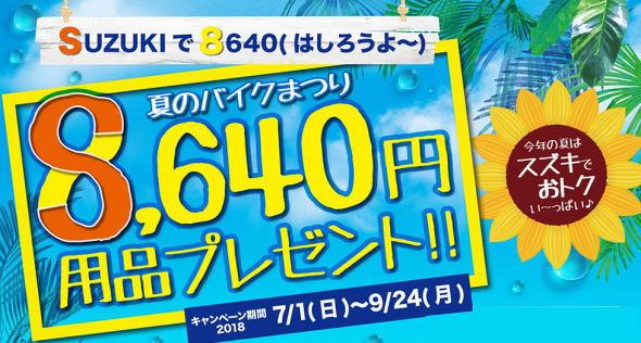 キャンペーン情報 スズキ夏のバイクまつり 8,640円分の用品プレゼント 2018年9月24日まで
