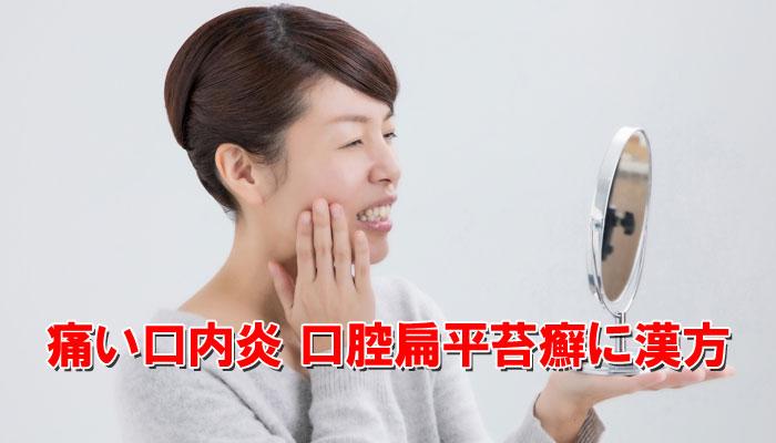 口腔扁平苔癬で痛みがある女性のイメージ画像