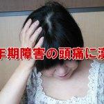 更年期障害の頭痛で苦しむ女性の画像