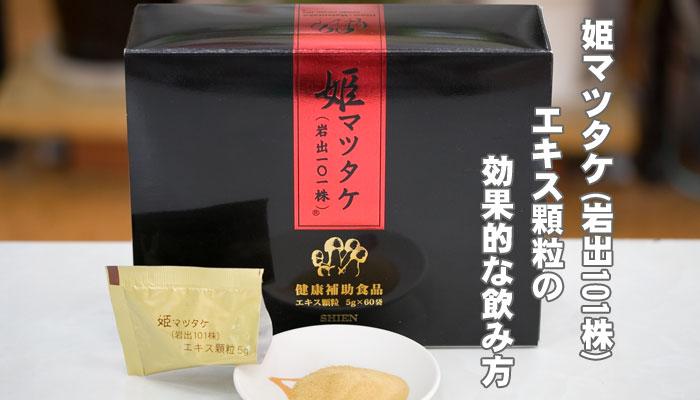 姫マツタケ(岩出101株)エキス顆粒の効果的な飲み方と購入方法
