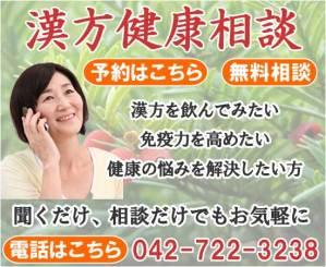 漢方相談のイメージ画像