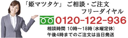 姫マツタケエキス顆粒の注文電話番号のイメージ画像