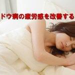 バセドウ病の疲労感を改善する漢方のイメージ画像