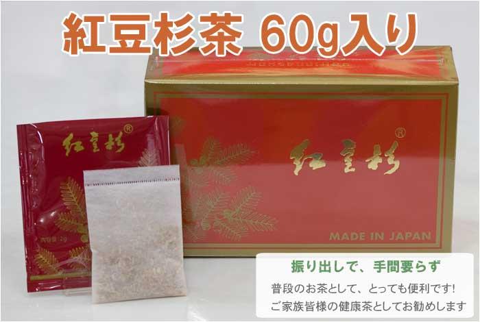 Taxus タキサス 紅豆杉茶 2g茶の外箱画像