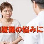 腹痛下痢に悩む女性のイメージ画像