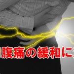 腹痛下痢で悩むイメージ画像と腹痛下痢の緩和に効く漢方