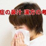蓄膿症の鼻汁 漢方の考え方のイメージ画像