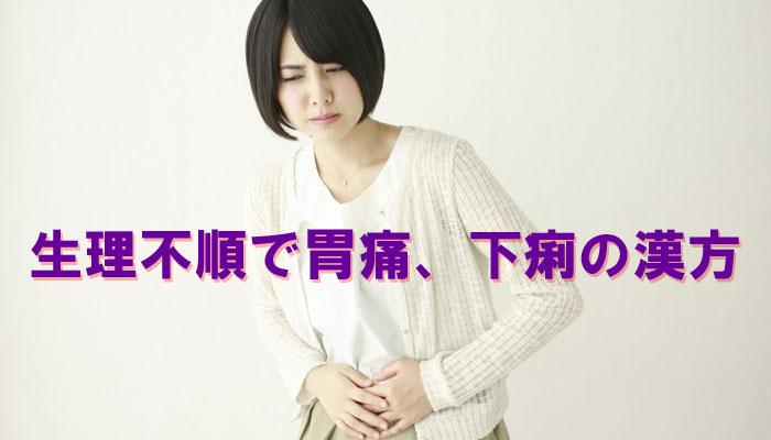 生理不順で胃痛、下痢に苦しむ女性のイメージ画像