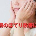 更年期障害のホテリに悩む女性のイメージ画像