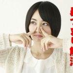 アレルギー性鼻炎の鼻づまりを治す漢方イメージ画像