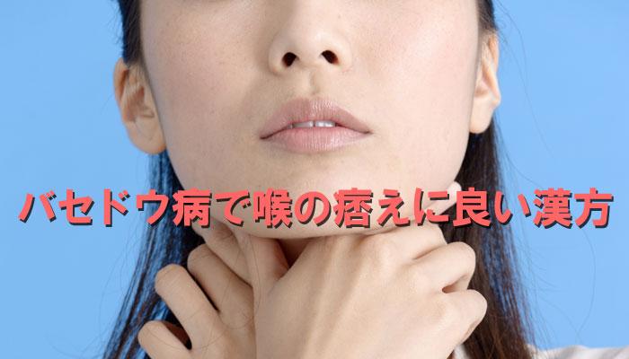 バセドウ病で喉の痞えに苦しむ女性のイメージ画像