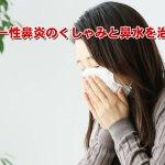 アレルギー性鼻炎でくしゃみ鼻水が出ている女性のイメージ画像