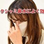 アレルギー性鼻炎のクシャミ鼻水に苦しむ女性のイメージ画像
