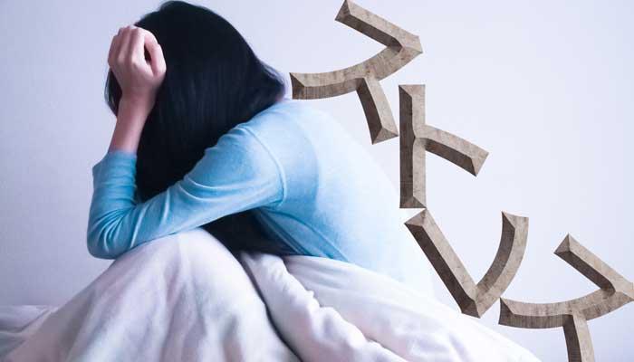 ストレスの不眠で苦しむ女性のイメージ画像