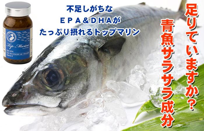 EPA&DHA トップマリン タキザワ漢方
