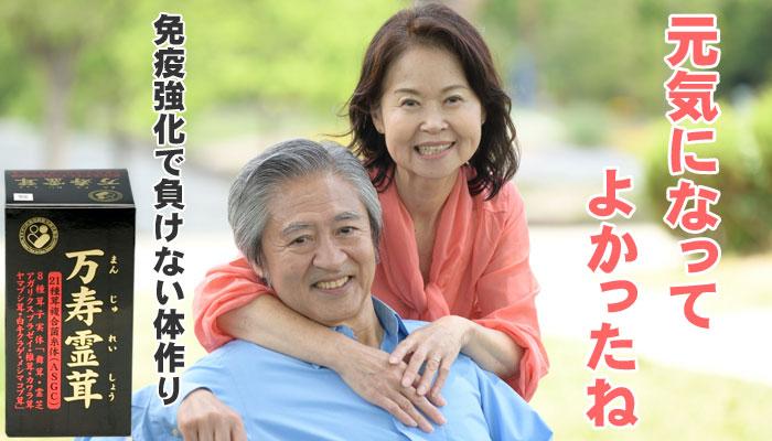 ガンが治り笑顔の男性のイメージ画像と万寿霊茸 まんじゅれいしょう