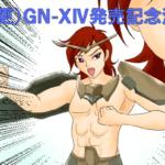 ガンプラ HG GN-XⅣ発売(今更)の喜びを表した