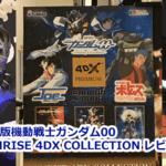 劇場版機動戦士ガンダム00 SUNRISE 4DX COLLECTION レビュー
