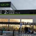 【開店】ロイヤルホームセンターが7/27(土)グランドオープン!7/26はプレオープンも!7/13からお店で現金会員カード募集もしてるみたい