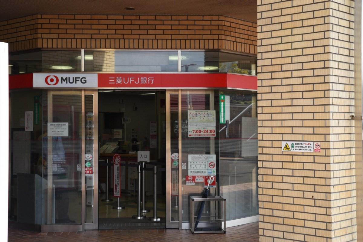 東京 ufj 銀行 支店 三菱