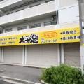 加茂にある牛肉串焼き・焼肉弁当の太平楽が10月頃に正面の店舗に移転して大きくなるみたい