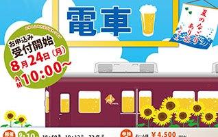 川西市イベント/のせでんキリンビール電車