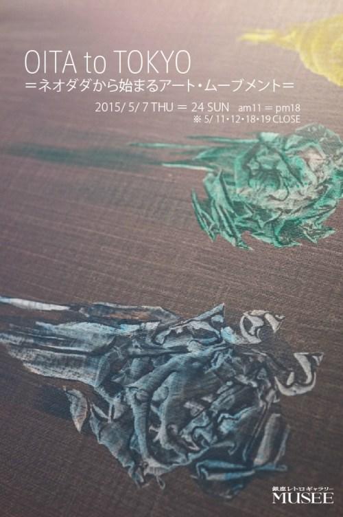 ginza-musee-neodada2015