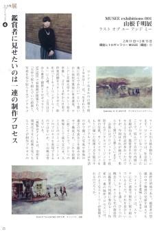 ginza-musee-yamane-chiaki-gallery-guide-2015-02-002