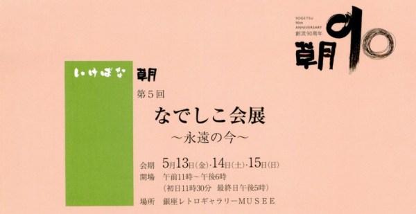 sougetu90-nadeshikokai-ginza-MUSEE-01