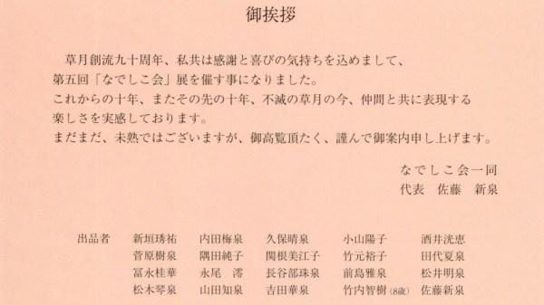 sougetu90-nadeshikokai-ginza-MUSEE-03