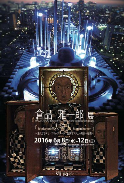 ginza-MUSEE(ミュゼ)-kurashina-masaichirou-2016-01