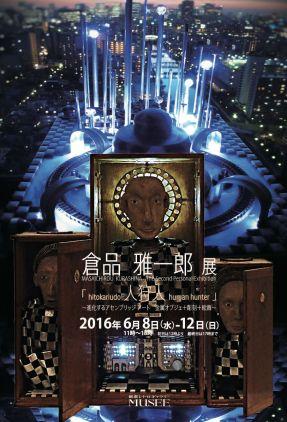 倉品 雅一郎 展「hitokariudo 人狩人 human hunter」 ~進化するアセンブリッジ アート 金属オブジェ+彫刻+絵画~