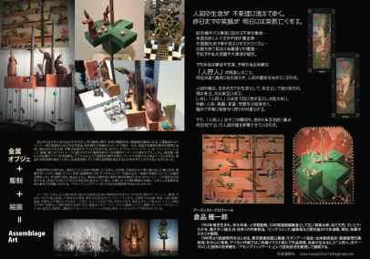 ginza-MUSEE(ミュゼ)-kurashina-masaichirou-2016-vision2