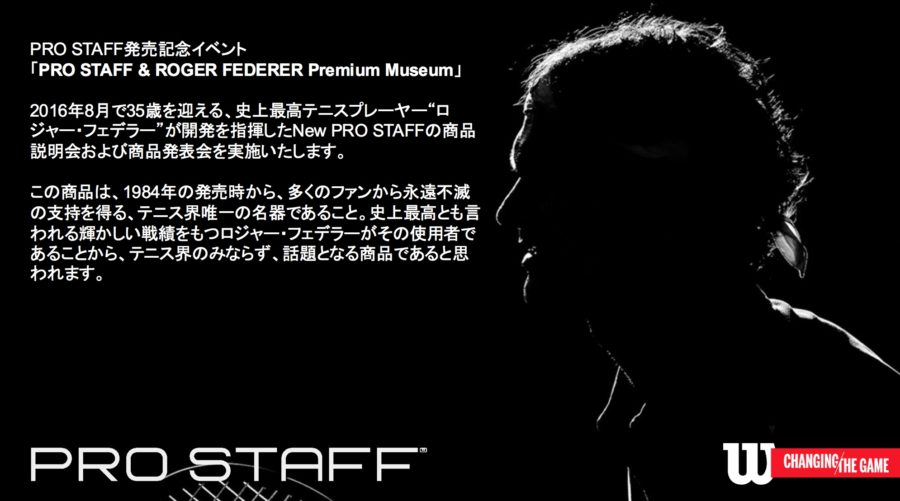 報道関係者様各位【ウイルソン】ロジャーフェデラーモデルプロスタッフ発売記念イベント2
