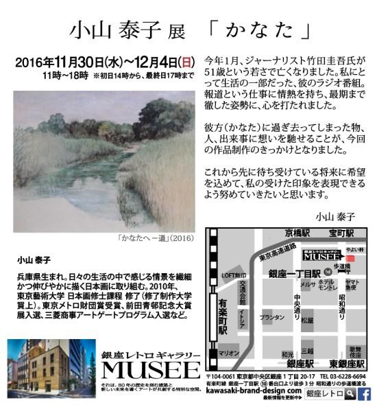 koyama-taeko-2016-ginza-retro-gallery-musee%ef%bc%88%e3%83%9f%e3%83%a5%e3%82%bc%ef%bc%89-2