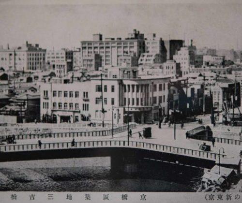 【12】屋形船が行きかう情緒ある築地川と三吉橋。震災復興事業の一環として、1929年(昭和4年)築地川に三叉の三吉橋が完成した。現在の中央区役所前の交差点にあたる。築地川が折れ曲がる地点から上方の楓川とを結ぶ連絡運河が開削されY字形となった。そこに架かる15メートル幅の三叉橋は、東京新名所の一つとなった。大正、昭和初期の頃は、荷舟や屋形船が行きかう情緒ある場所だったが、戦後、東京オリンピックに伴う高速道路建設のため築地川は埋め立てられることになる。現在でも、当時のフォルムそのままに三吉橋の綺麗な三叉の橋を見ることができる【12】1929(昭和4年)・(復興の新東京)京橋区築地三吉橋
